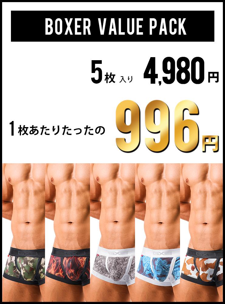 GX3 Boxer GX3 PROFESSION BOXER 5 VALUE PACK  แพ๊ค 5 ชิ้น