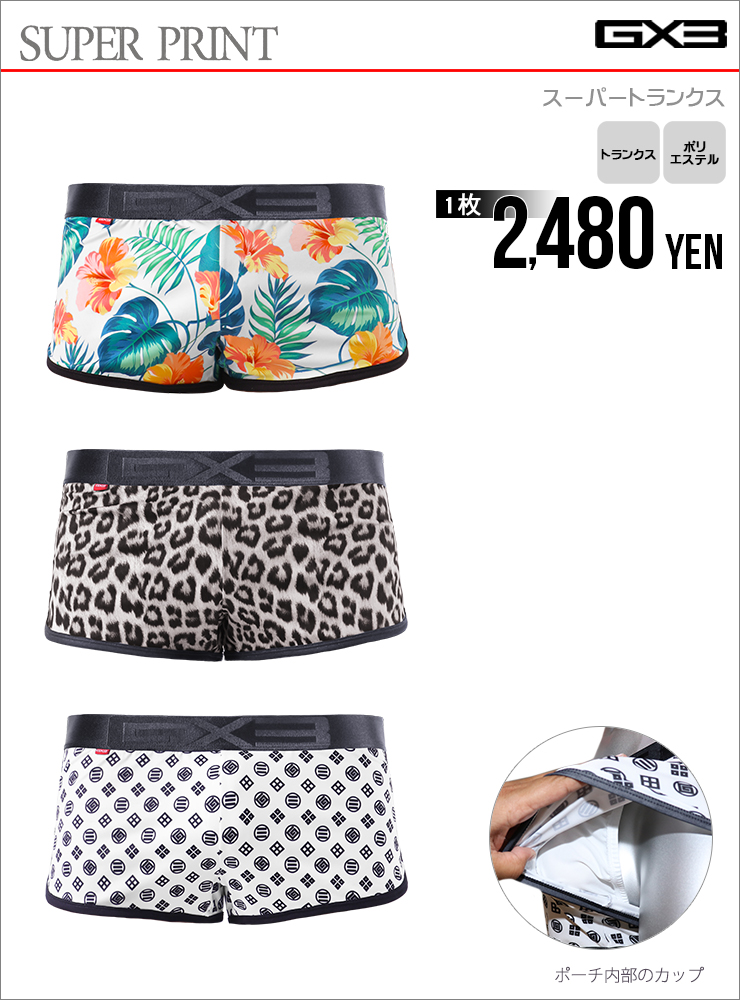 GX3 Bottoms GX3 SUPER PRINT SUPER TRUNKS - ANIMAL