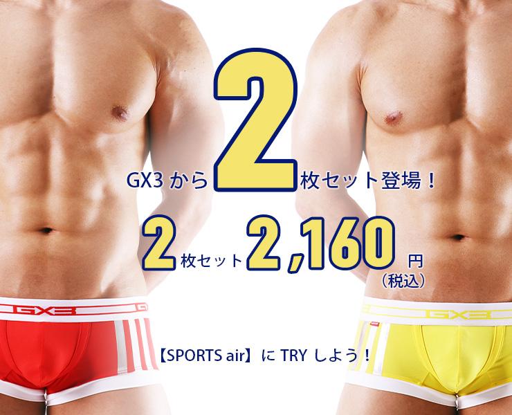 GX3 Boxer GX3 SPORTS air LINE BOXER  แพ๊ค 2 ชิ้น