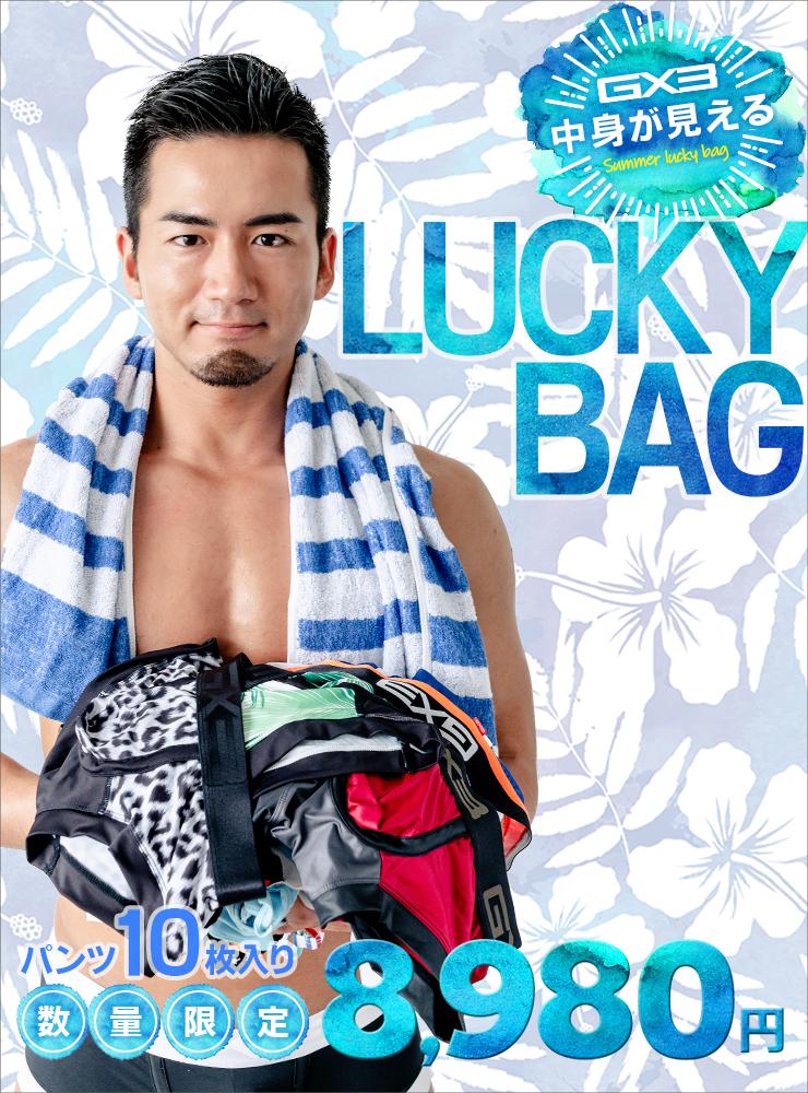 GX3 Special GX3 SUMMER LUCKY BAG (Random Selected 10 pcs of GX3)