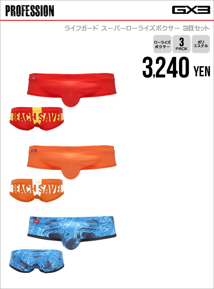 GX3 Lowrise-boxer GX3 PROFESSION LIFE GUARD SUPER LOWRISE BOXER  แพ๊ค 3 ชิ้น