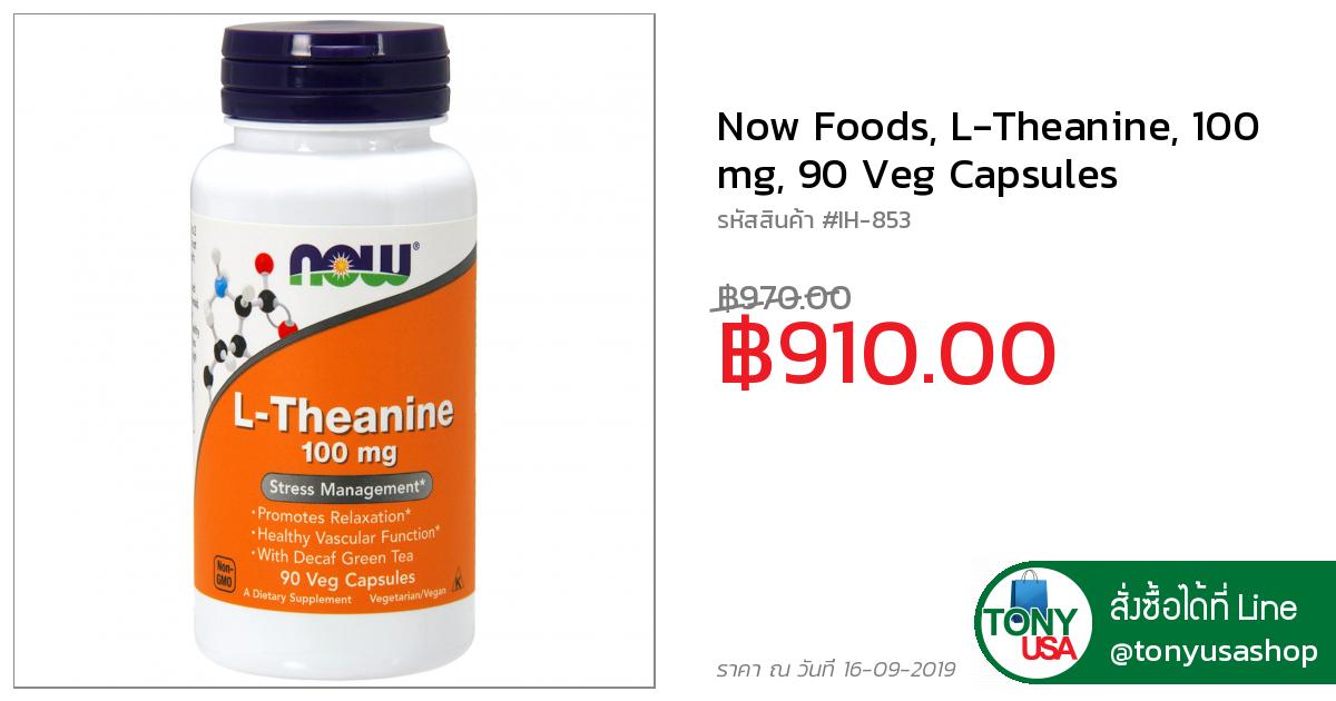 สินค้านำเข้า | Now Foods, L-Theanine, 100 mg, 90 Veg Capsules ราคา ฿ 920 00  SALE ITEM! หยิบด่วน!